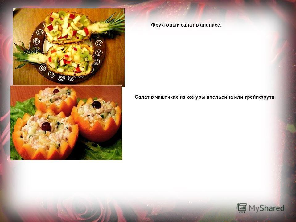 Салат в чашечках из кожуры апельсина или грейпфрута. Фруктовый салат в ананасе.