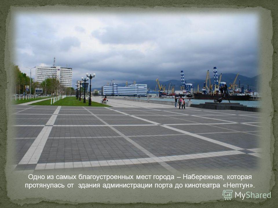 Одно из самых благоустроенных мест города – Набережная, которая протянулась от здания администрации порта до кинотеатра «Нептун».