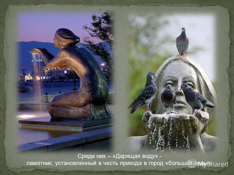Среди них – «Дарящая воду» - памятник, установленный в честь прихода в город «большой воды».