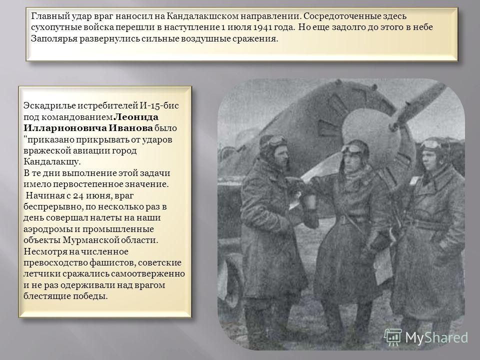 Эскадрилье истребителей И-15-бис под командованием Леонида Илларионовича Иванова было