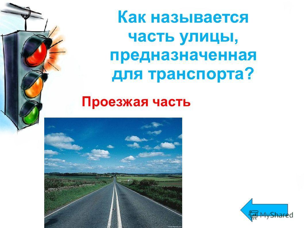 Как называется место пересечения дорог? Перекресток