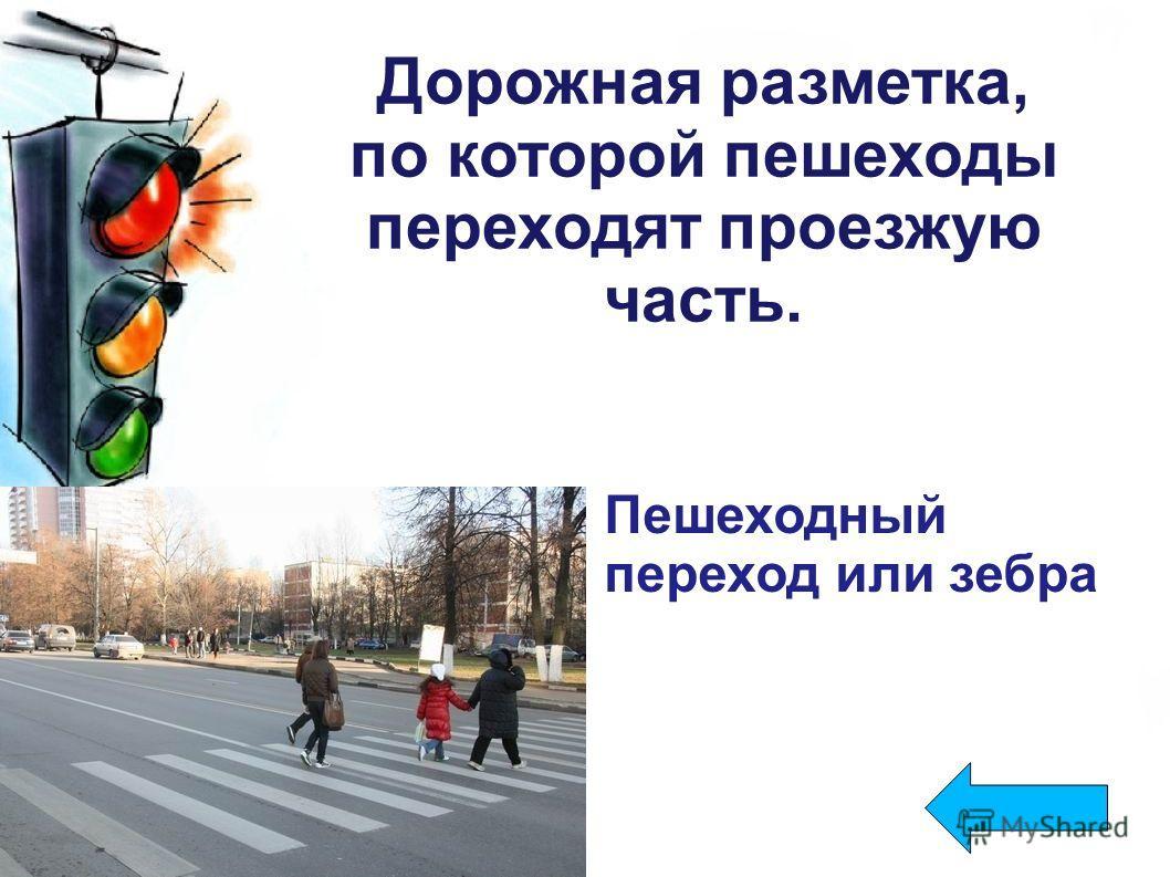 Как называется часть улицы, предназначенная для транспорта? Проезжая часть