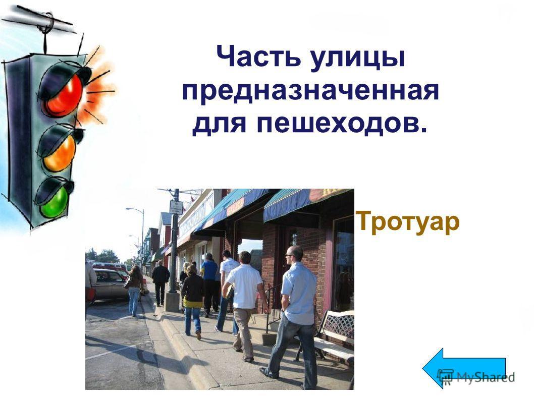 Дорожная разметка, по которой пешеходы переходят проезжую часть. Пешеходный переход или зебра