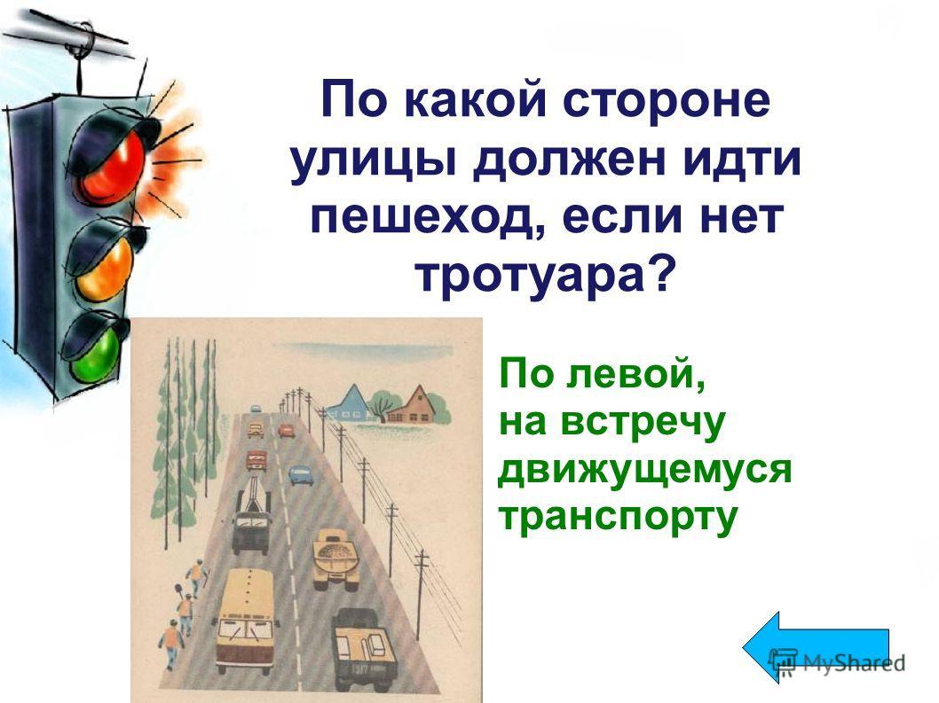 Часть улицы предназначенная для пешеходов. Тротуар