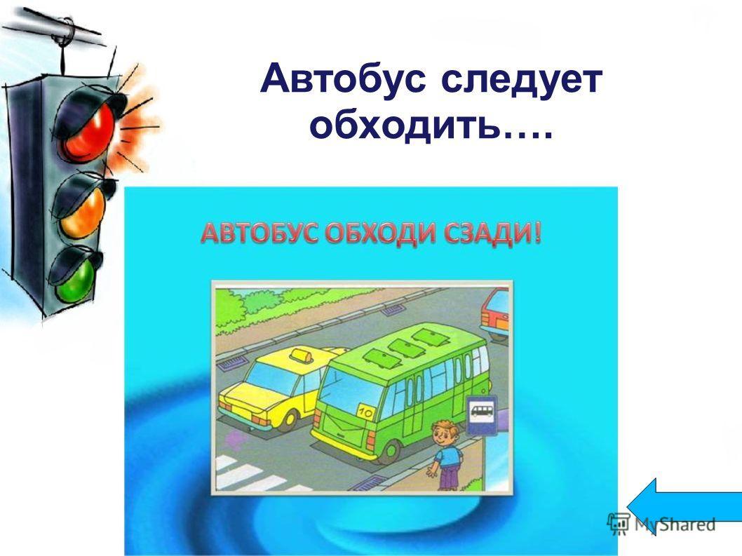 Какое транспортное средство обходят спереди? Трамвай