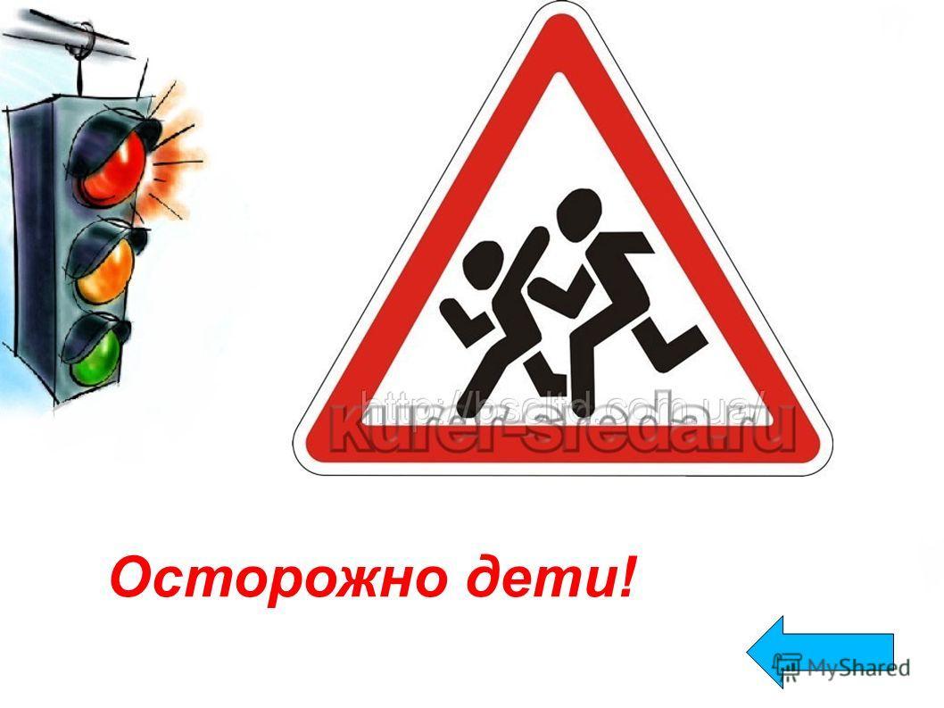 Какой формы в России запрещающие знаки? КРУГЛОЙ