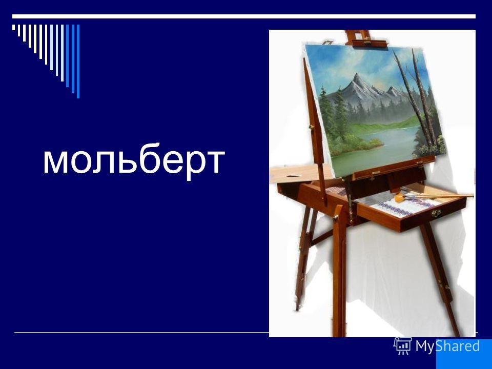 Малинина Алена Викторовна Как называется подставка, на которую художник помещает во время работы картину ?