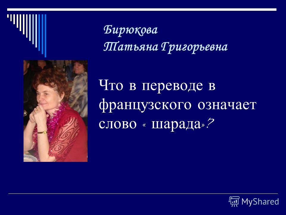 КОШКУ