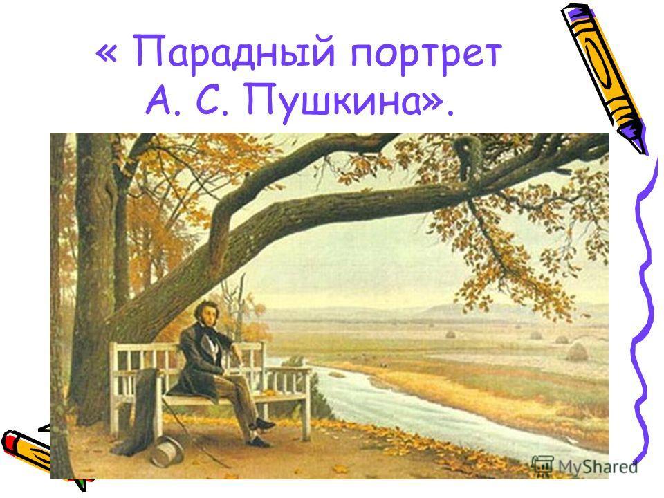 « Парадный портрет А. С. Пушкина».