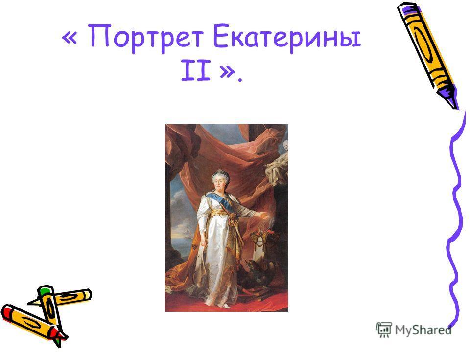 « Портрет Екатерины II ».