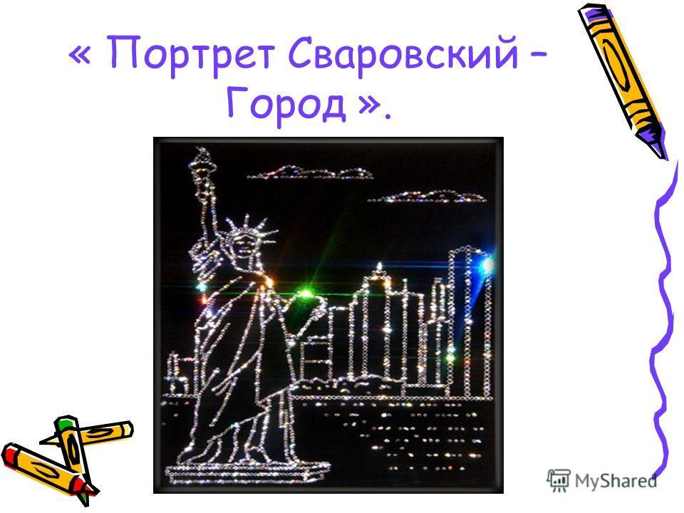 « Портрет Сваровский – Город ».