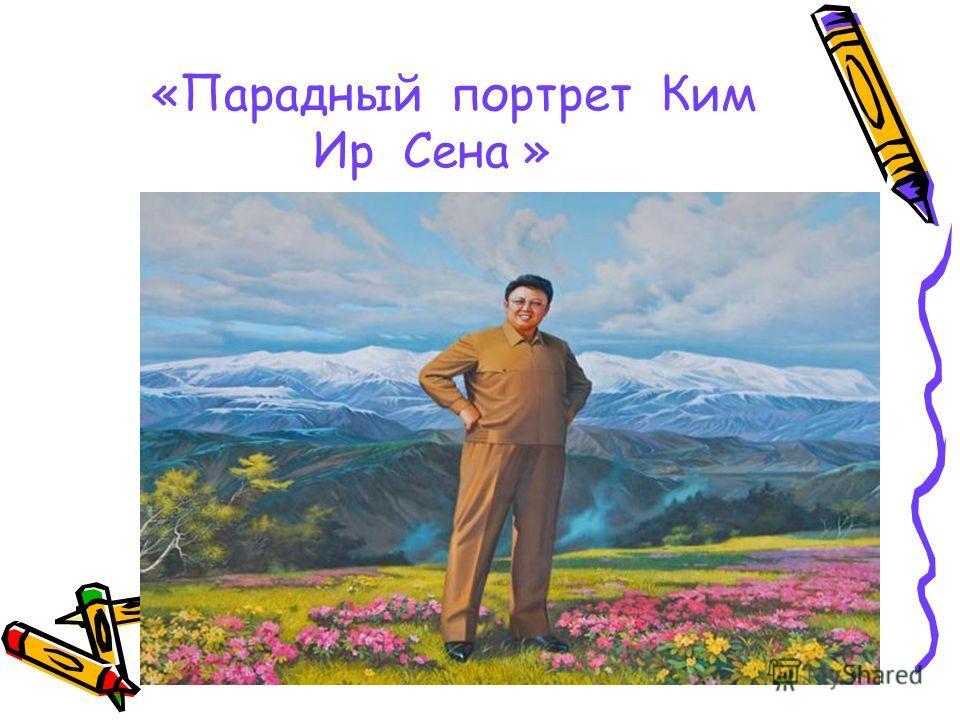 «Парадный портрет Ким Ир Сена »
