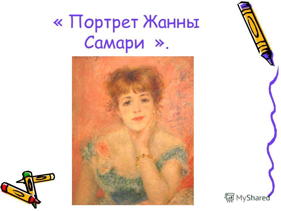 « Портрет Жанны Самари ».