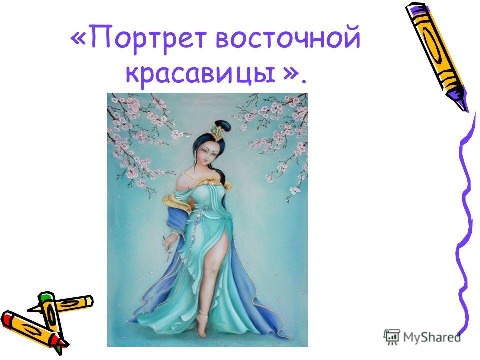 «Портрет восточной красавицы ».