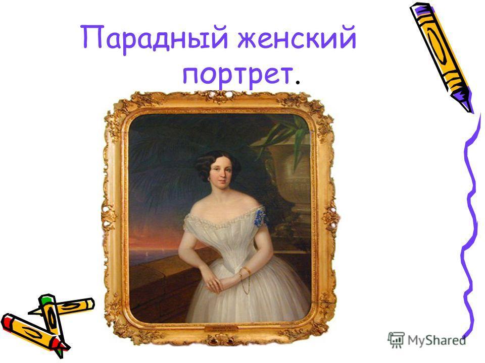 Парадный женский портрет.