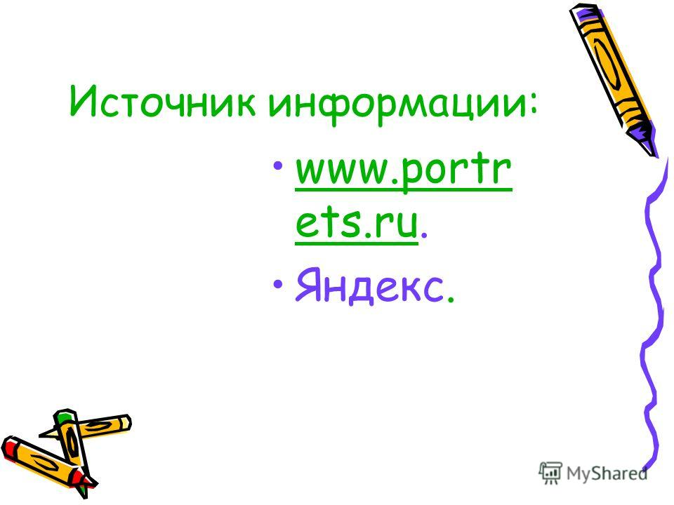 Источник информации: www.portr ets.ru.www.portr ets.ru Яндекс.