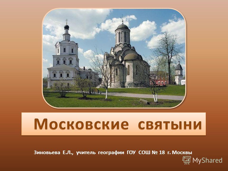 Зиновьева Е.Л., учитель географии ГОУ СОШ 18 г. Москвы