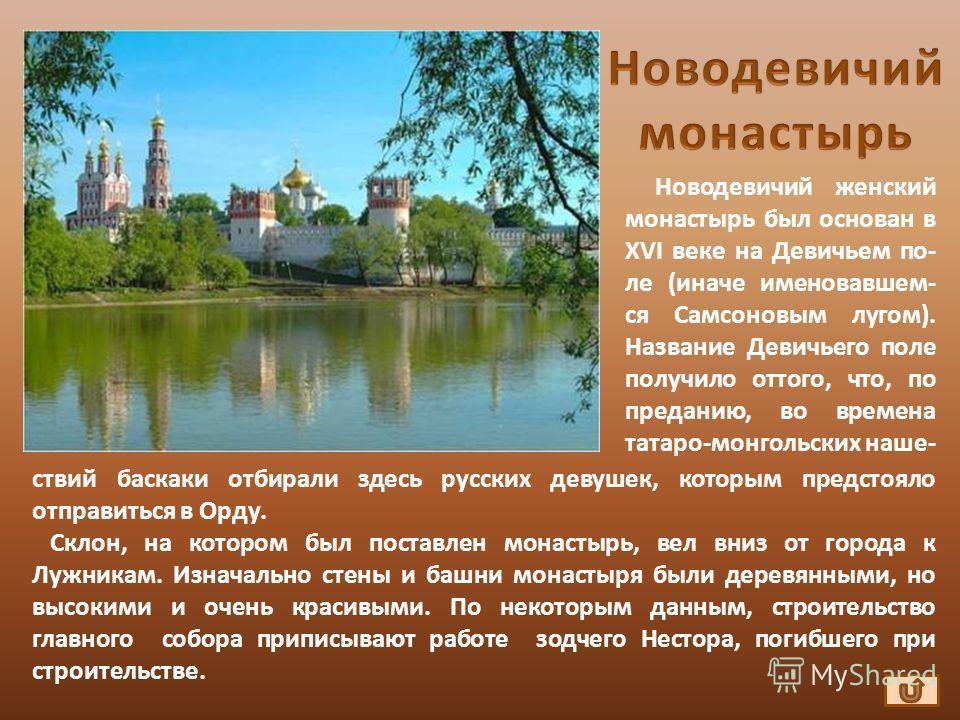 ствий баскаки отбирали здесь русских девушек, которым предстояло отправиться в Орду. Склон, на котором был поставлен монастырь, вел вниз от города к Лужникам. Изначально стены и башни монастыря были деревянными, но высокими и очень красивыми. По неко