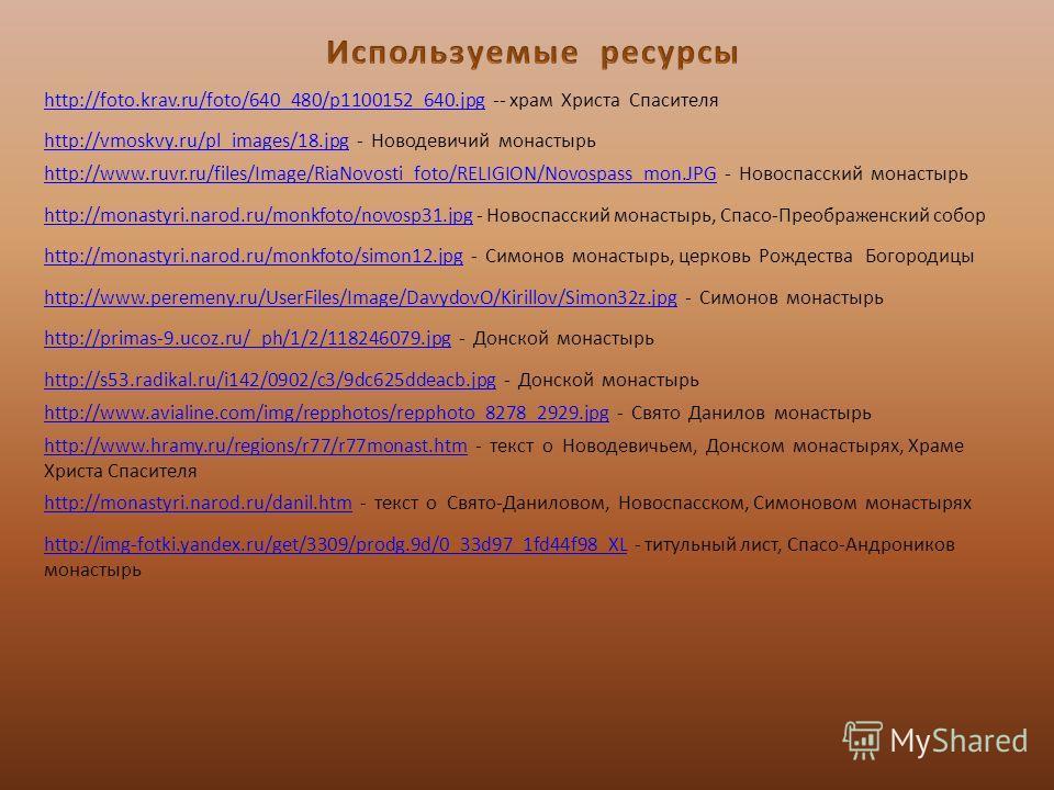 http://vmoskvy.ru/pl_images/18.jpghttp://vmoskvy.ru/pl_images/18. jpg - Новодевичий монастырь http://s53.radikal.ru/i142/0902/c3/9dc625ddeacb.jpghttp://s53.radikal.ru/i142/0902/c3/9dc625ddeacb.jpg - Донской монастырь http://www.peremeny.ru/UserFiles/
