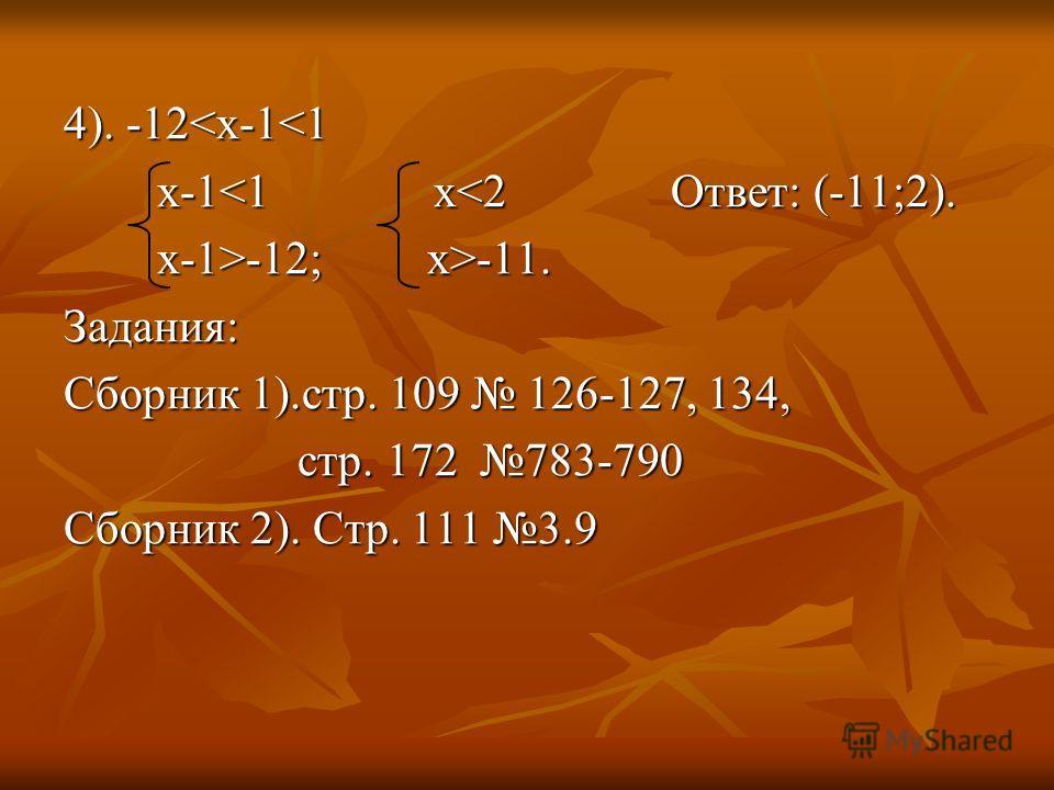 4). -12