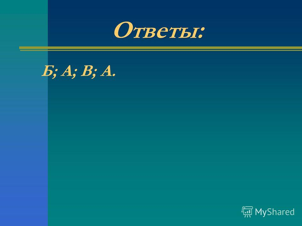 Ответы: Б; А; В; А.