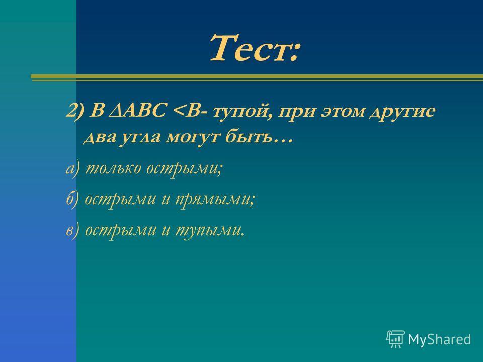 Тест: 2) В АВС