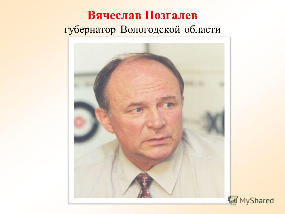 Вячеслав Позгалев губернатор Вологодской области