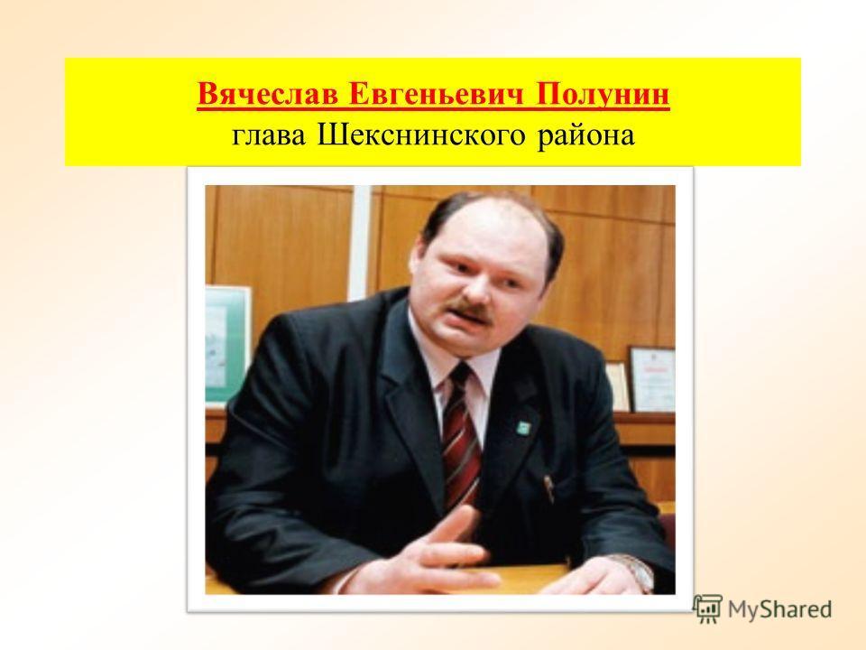 Вячеслав Евгеньевич Полунин глава Шекснинского района