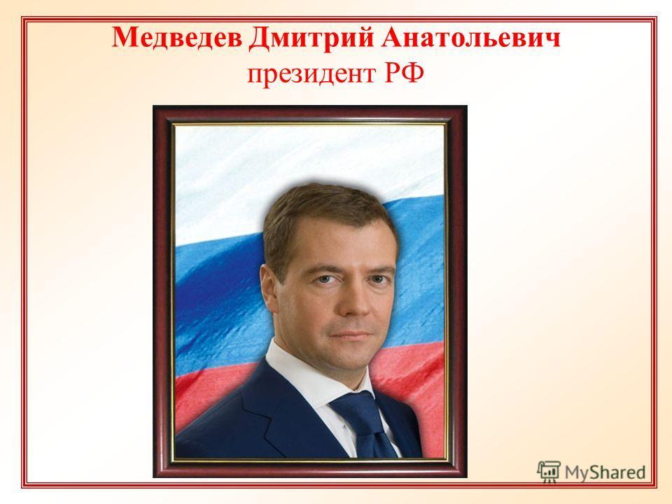 Медведев Дмитрий Анатольевич президент РФ