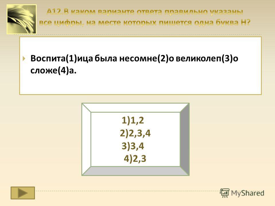 Воспита (1) ица была несомне (2) о великолеп (3) о сложе (4) а. 1)1,2 2)2,3,4 3)3,4 4)2,3