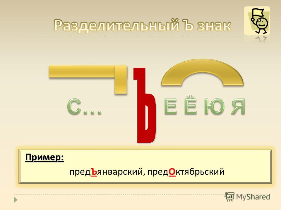 Пример : О пред Ъянварский, пред Октябрьский