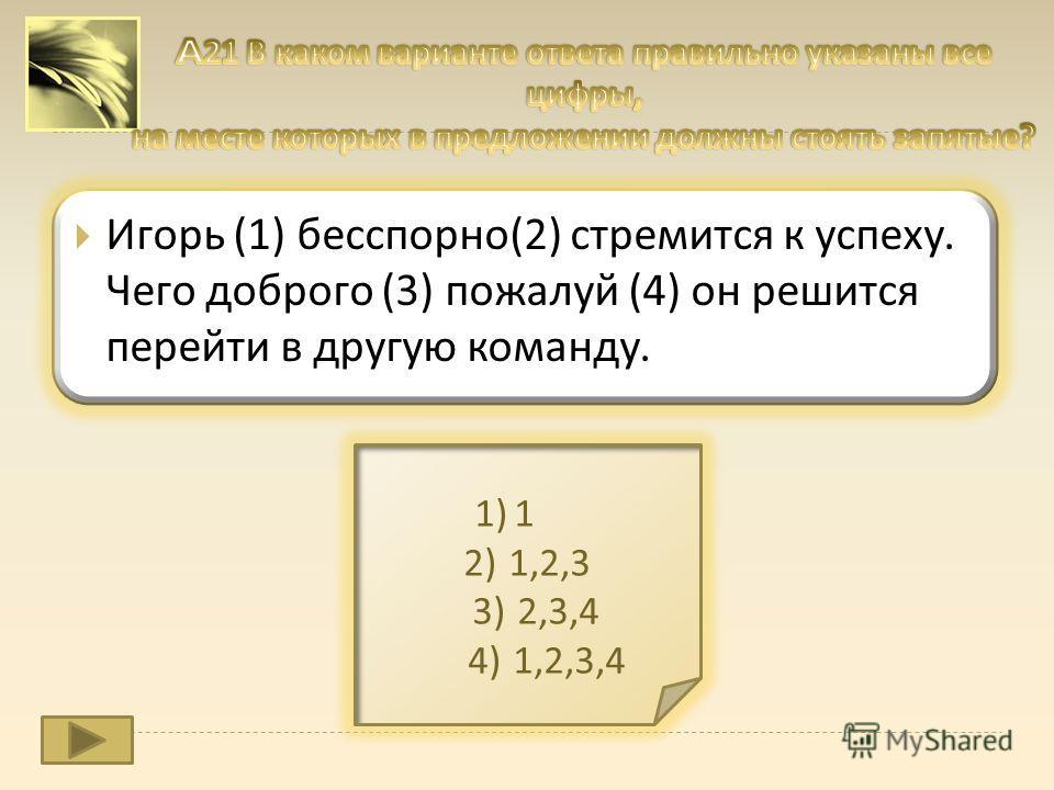 Игорь (1) бесспорно (2) стремится к успеху. Чего доброго (3) пожалуй (4) он решится перейти в другую команду. 1) 1 2) 1,2,3 3) 2,3,4 4) 1,2,3,4