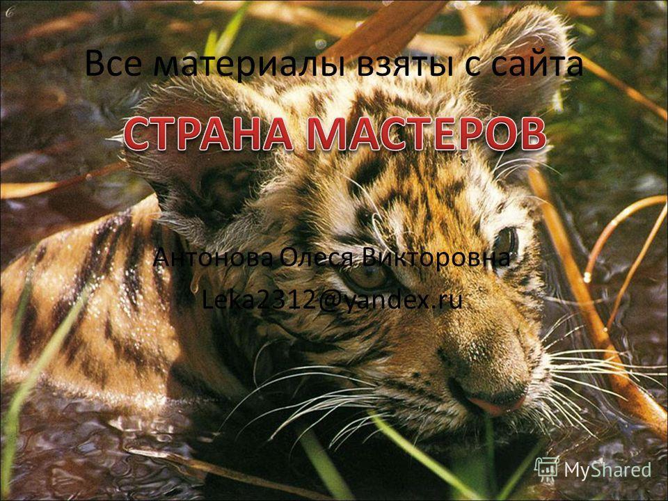 Все материалы взяты с сайта Антонова Олеся Викторовна Leka2312@yandex.ru