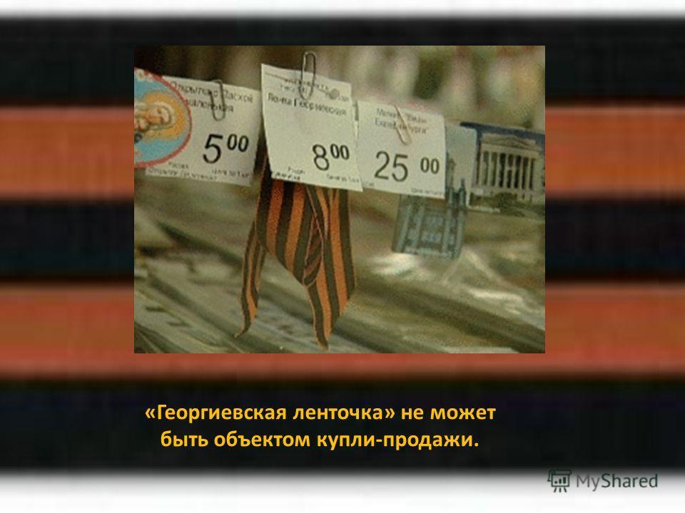 «Георгиевская ленточка» не может быть объектом купли-продажи.