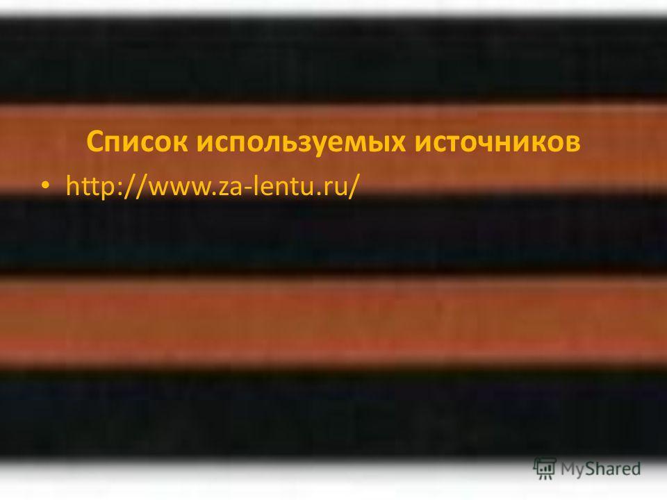 Список используемых источников http://www.za-lentu.ru/
