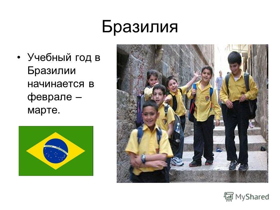 Бразилия Учебный год в Бразилии начинается в феврале – марте.