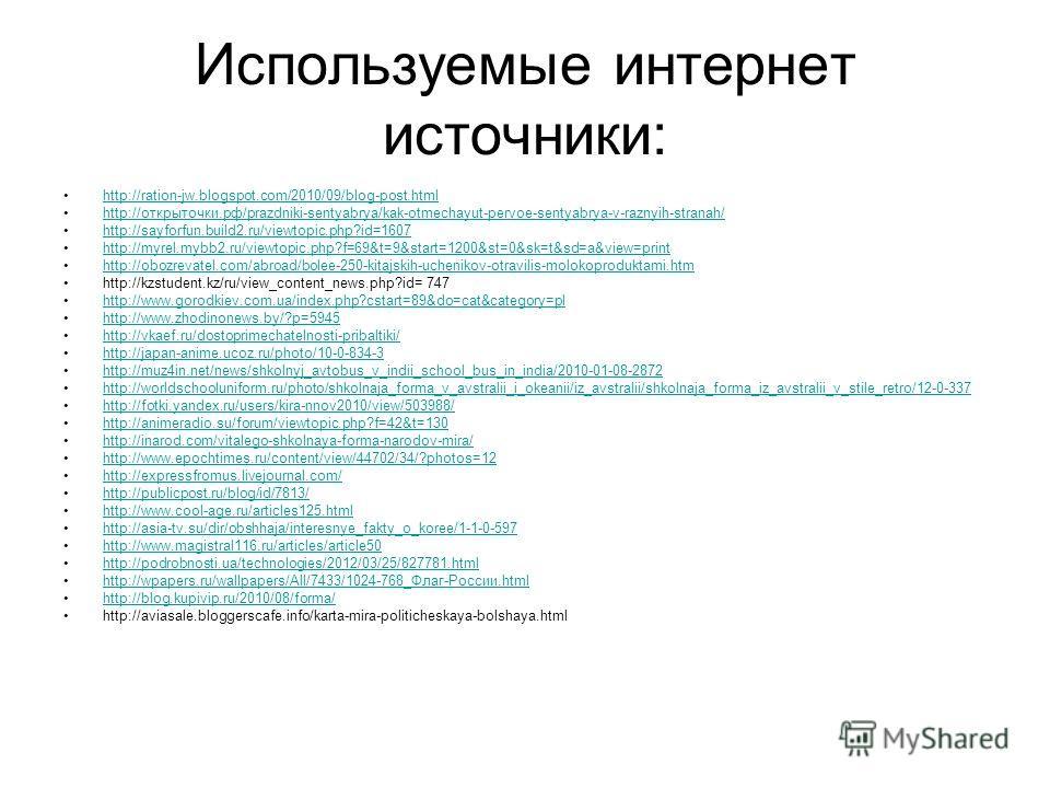 Используемые интернет источники: http://ration-jw.blogspot.com/2010/09/blog-post.html http://открыточки.рф/prazdniki-sentyabrya/kak-otmechayut-pervoe-sentyabrya-v-raznyih-stranah/ http://sayforfun.build2.ru/viewtopic.php?id=1607 http://myrel.mybb2.ru