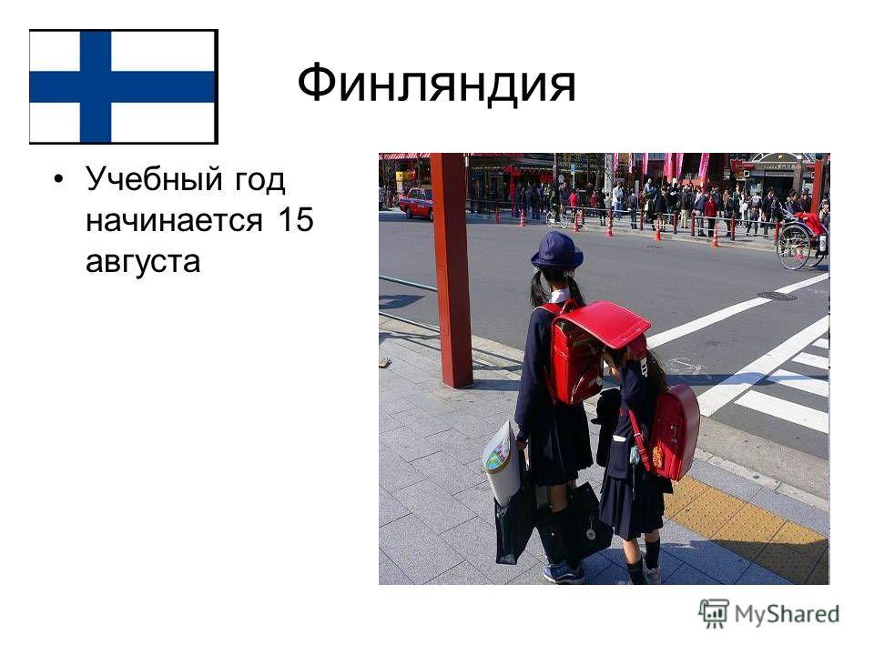 Финляндия Учебный год начинается 15 августа