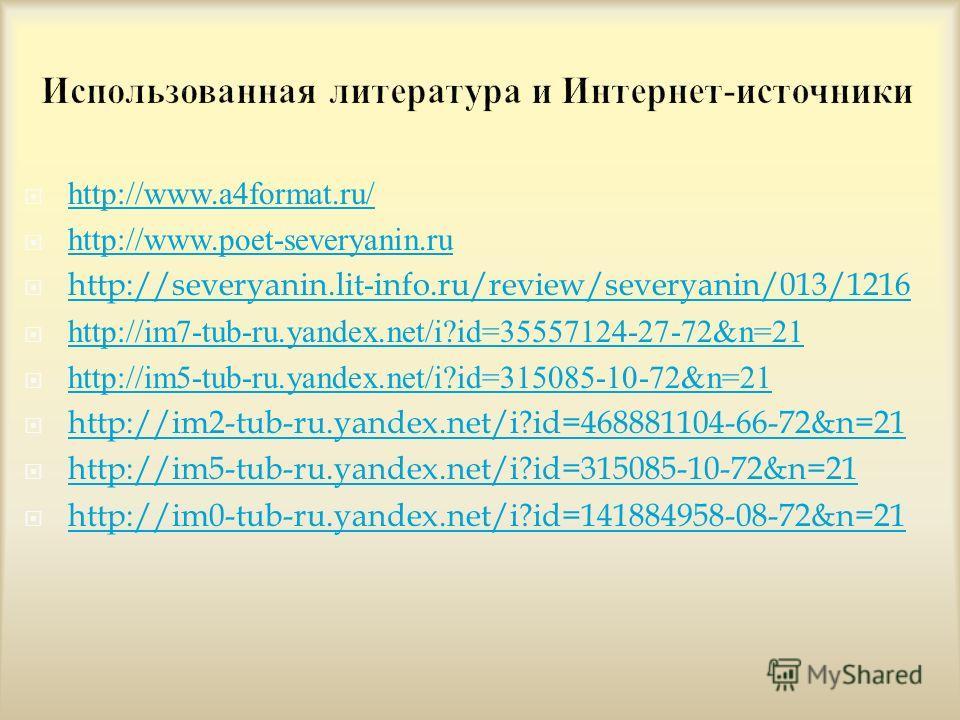 http://www.a4format.ru/ http://www.poet-severyanin.ru http://severyanin.lit-info.ru/review/severyanin/013/1216 http://severyanin.lit-info.ru/review/severyanin/013/1216 http://im7-tub-ru.yandex.net/i?id=35557124-27-72&n=21 http://im5-tub-ru.yandex.net