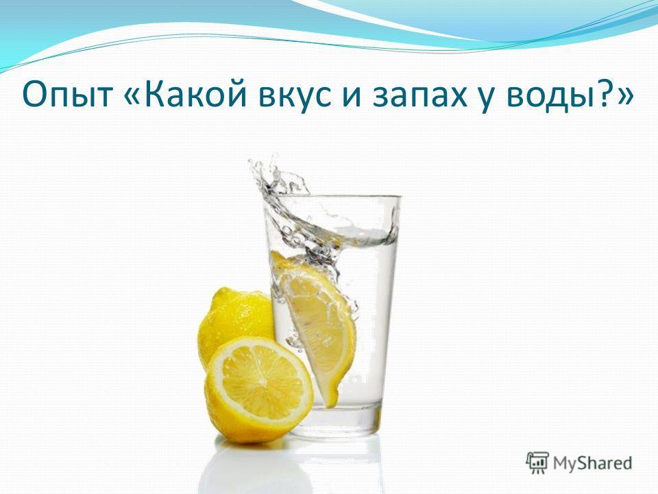 Опыт «Какого цвета вода?»