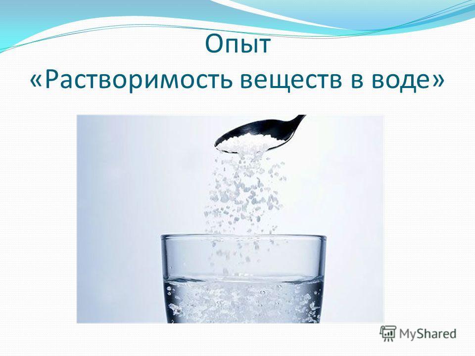 Опыт «Какой вкус и запах у воды?»