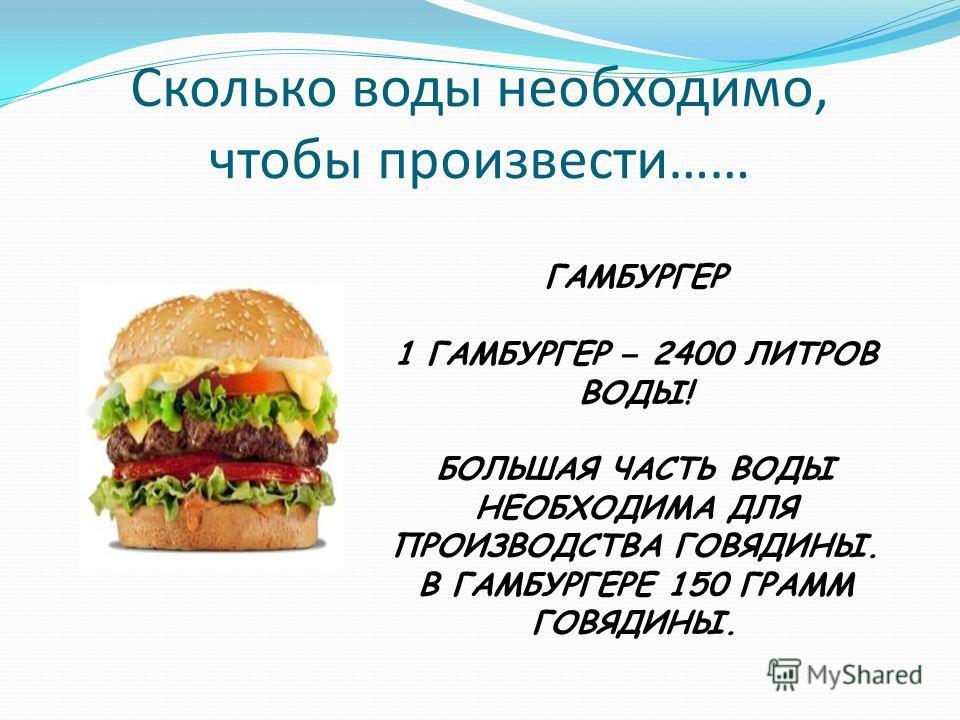 Сколько воды необходимо, чтобы произвести…… Картофель 1 кг картофельных чипсов – 900 литров воды. Упаковка чипсов весом 200 грамм – 185 литров воды.