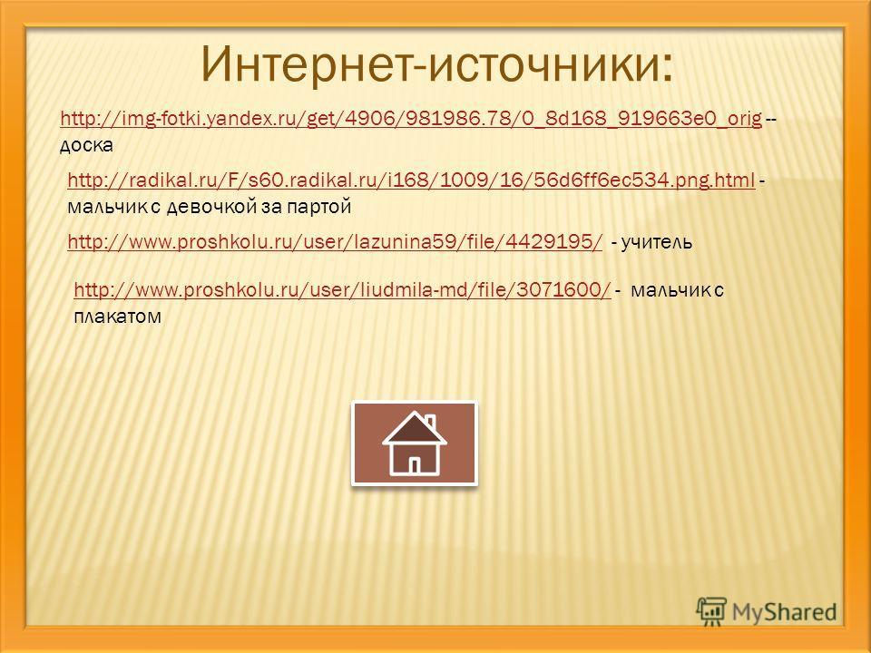 http://www.proshkolu.ru/user/lazunina59/file/4429195/http://www.proshkolu.ru/user/lazunina59/file/4429195/ - учитель http://www.proshkolu.ru/user/liudmila-md/file/3071600/http://www.proshkolu.ru/user/liudmila-md/file/3071600/ - мальчик с плакатом Инт