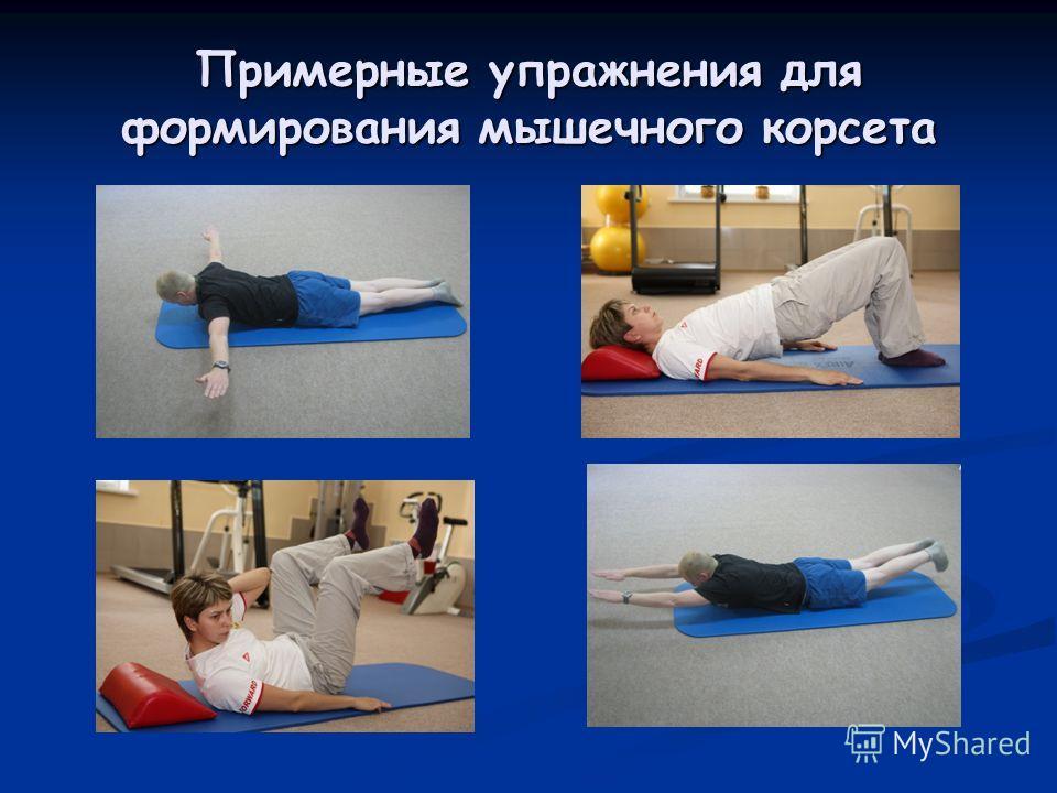 Примерные упражнения для формирования мышечного корсета
