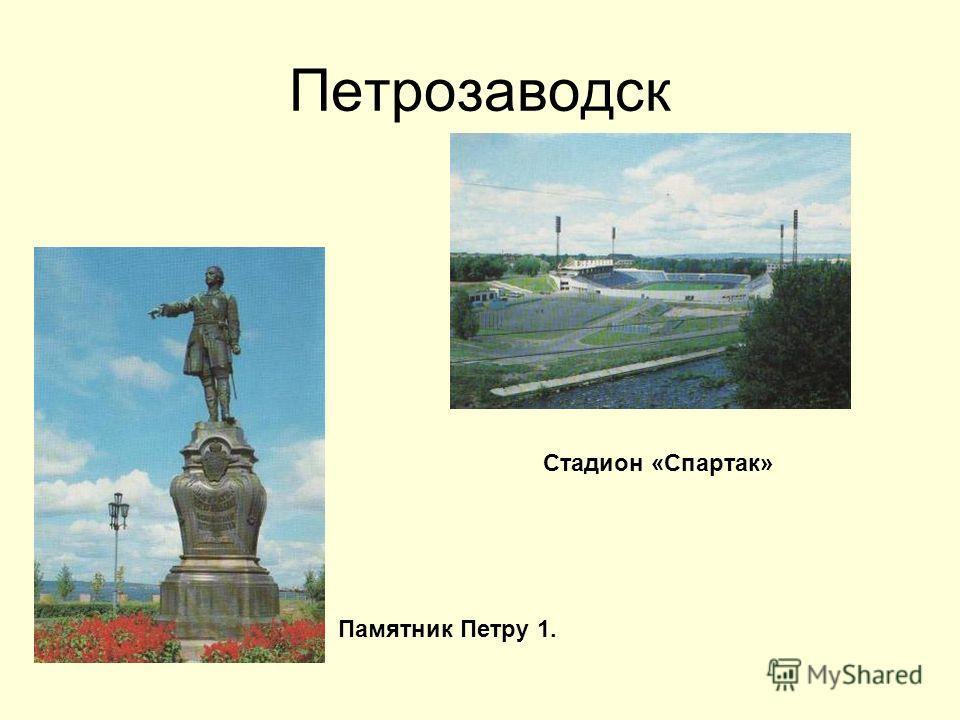 Петрозаводск Памятник Петру 1. Стадион «Спартак»