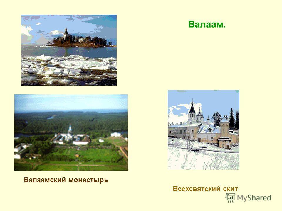 Всехсвятский скит Валаамский монастырь Валаам.