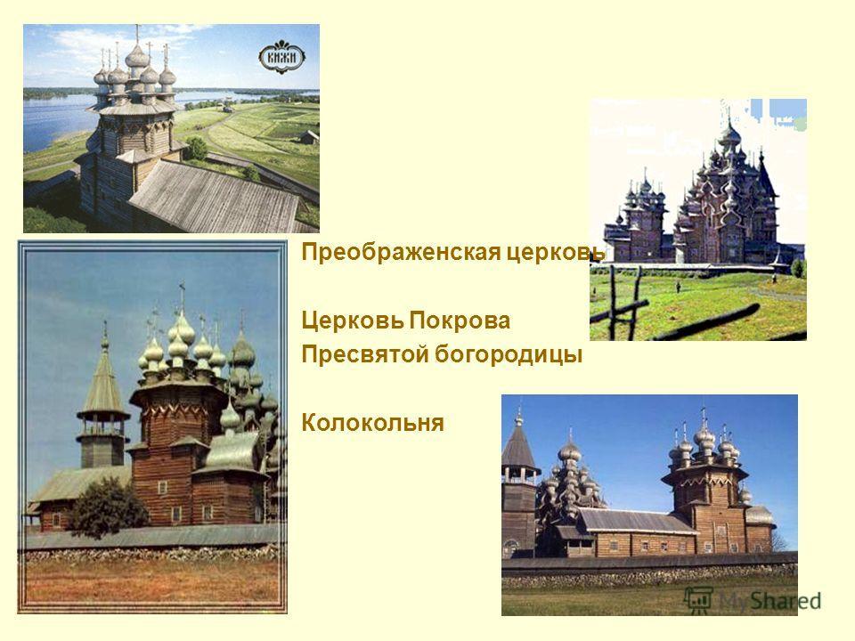 Преображенская церковь Церковь Покрова Пресвятой богородицы Колокольня