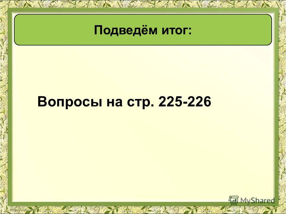 Вопросы на стр. 225-226 Подведём итог: