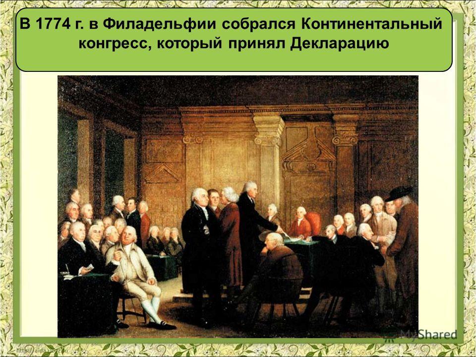 В 1774 г. в Филадельфии собрался Континентальный конгресс, который принял Декларацию