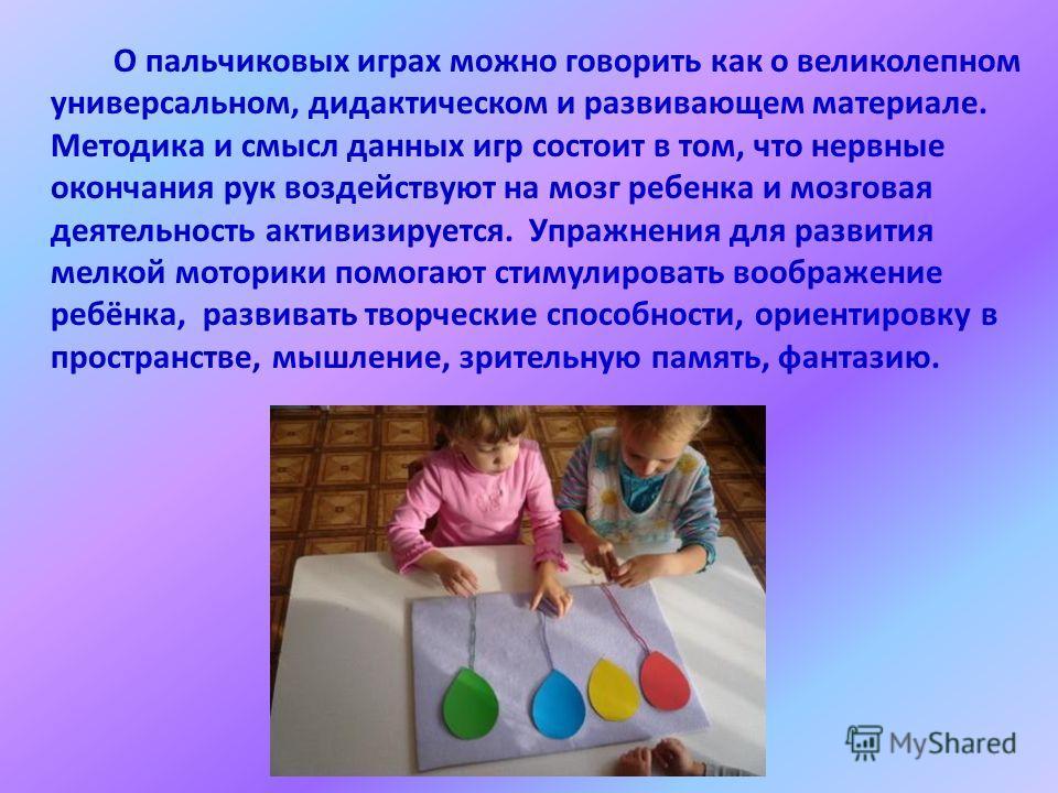 О пальчиковых играх можно говорить как о великолепном универсальном, дидактическом и развивающем материале. Методика и смысл данных игр состоит в том, что нервные окончания рук воздействуют на мозг ребенка и мозговая деятельность активизируется. Упра